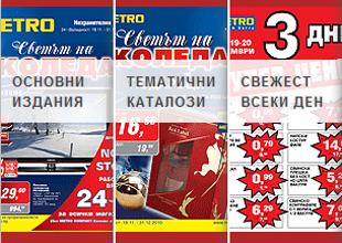 Метро Каталози 18 Ноември – 01 Декември 2010