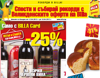 Билла Каталог 12 Април – 18 Април 2012