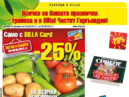 Билла Каталог 3 Май– 9 Май 2012